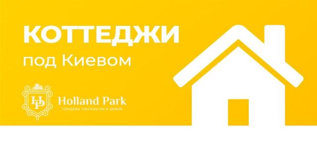 Коттеджи под Киевом: 5 советов по выбору локации от КГ Халланд Парк