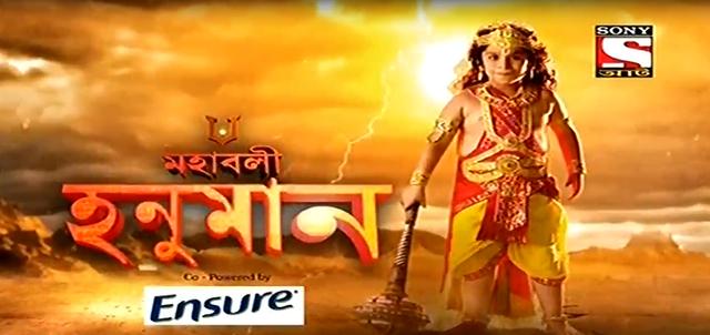 Mahabali Hanuman Bangla 14th July 2020 HD Epesode 162 Download Premium
