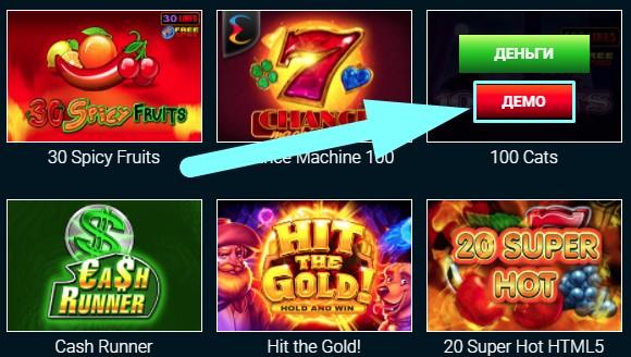Демо режим в интернет казино Гоксбет