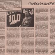 7 1996