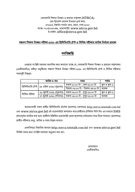 Notice Of 15th NTRCA Exam Date & Admit Card Download
