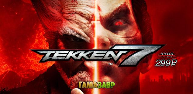 Tekken7-SALE-635-311-2.jpg