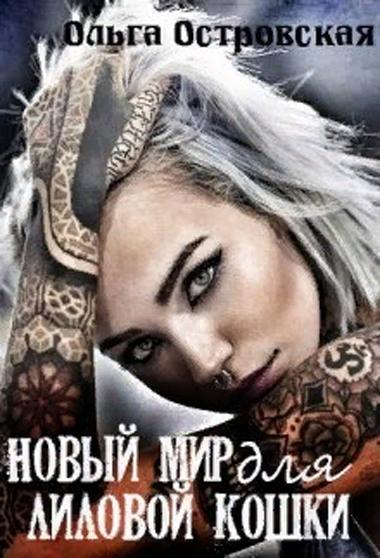 Новый мир для лиловой Кошки - Ольга Островская