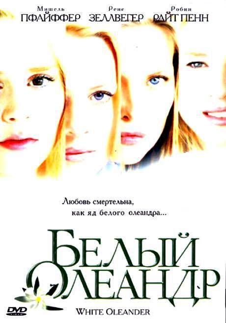 Смотреть Белый Олеандр / White Oleander Онлайн бесплатно - Беспечная и счастливая калифорнийская жизнь молодой девушки Астрид и её матери Ингрид...