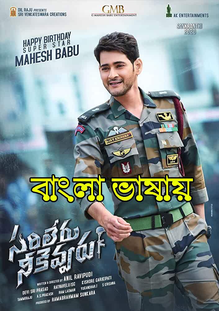 Sarileru Neekevvaru (2020) Bengali Dubbed 720p HDRip 700MB Download