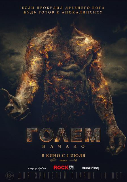 Смотреть Голем: Начало / The Golem Онлайн бесплатно - В надежде победить смерть Ханна, потерявшая сына, совершает обряд черной магии и с...