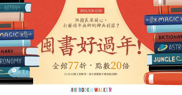 Topics tagged under book_walker on 紀由屋分享坊 BW20210208-01