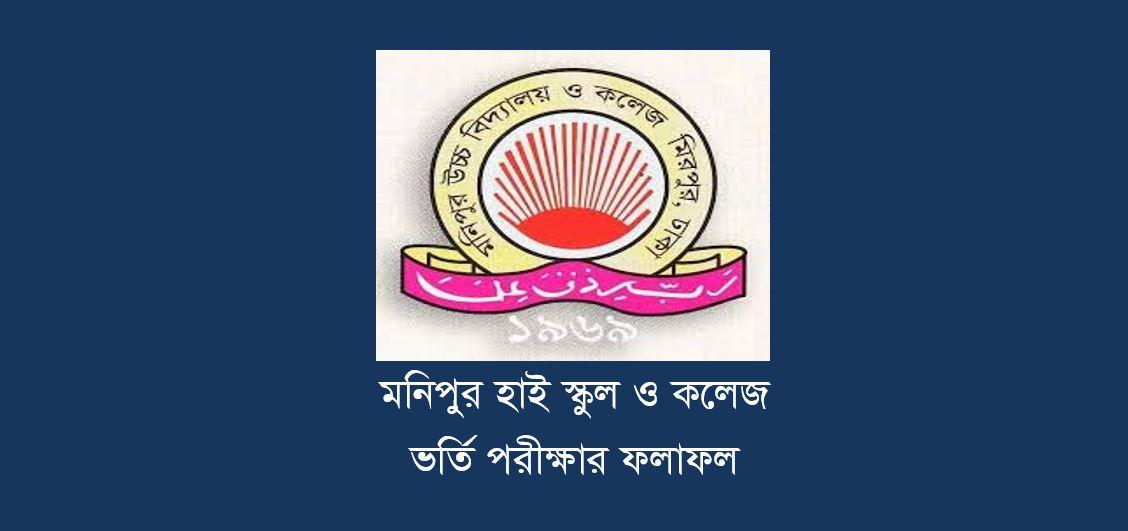 monipur-high-school-admission