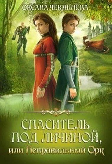 Спаситель под личиной, или Неправильный оркю Оксана Чекменёва