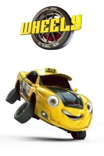 სუპერ მანქანები: ვილი Wheely