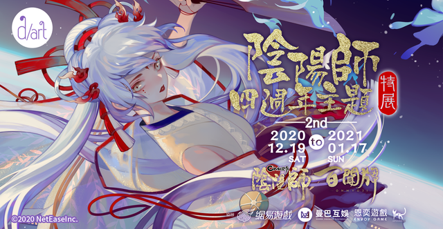 Topics tagged under d_art on 紀由屋分享坊 Onmyoji-2