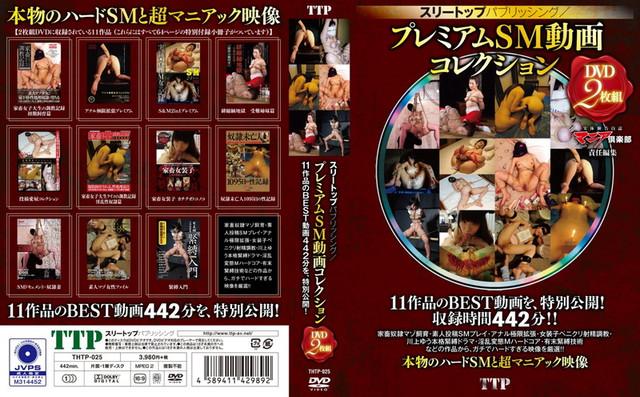 [THTP-025] スリートップパブリッシング/プレミアムSМ動画コレクション Restraints Three-top Publishing