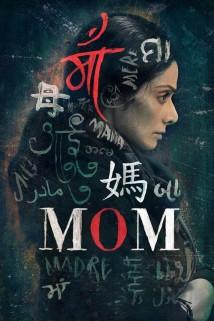 დედა Mom