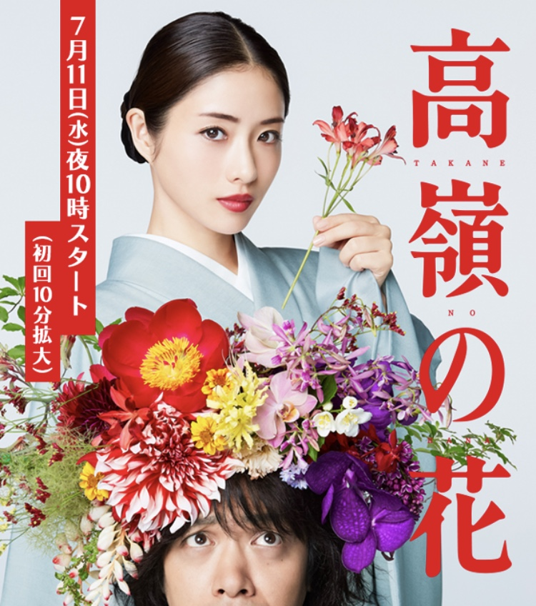 مسلسل Takane no Hana مترجم