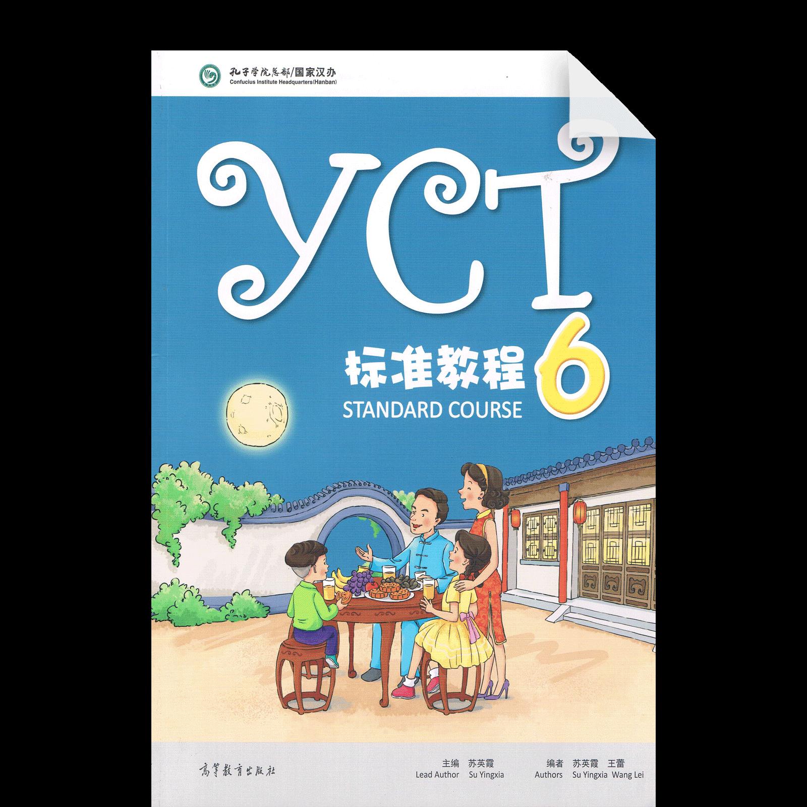 Yct6 Biaozhun Jiaocheng