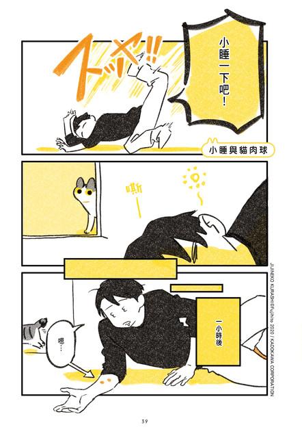 尖端提供漫畫《有貓的日常》試閱 039