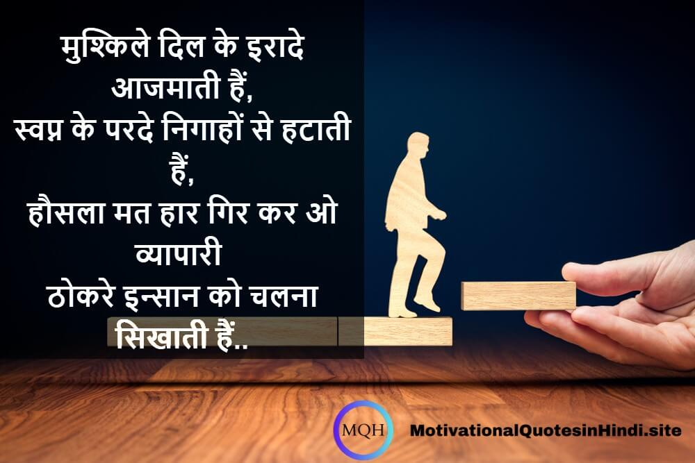 Motivational Quotes In Hindi For Business