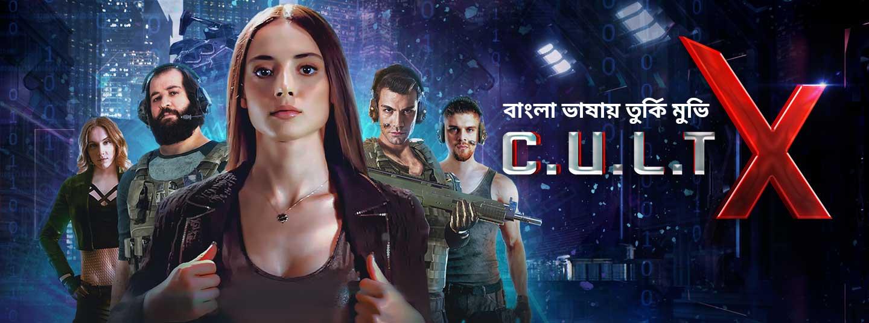 C.U.I.T-X (2021) Bangla Dubbed Turki Movie 720p | 480p WEB-DL x265 AAC 800MB | 400MB