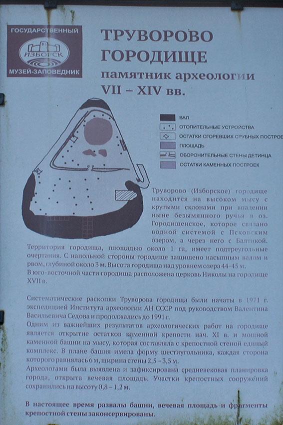 izb-tru-06-1