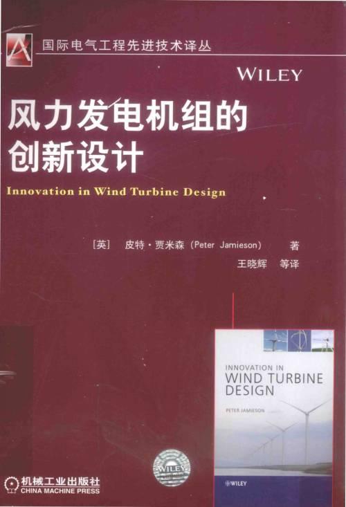 風力發電機組的創新設計(117MB@PDF@OP@簡中)