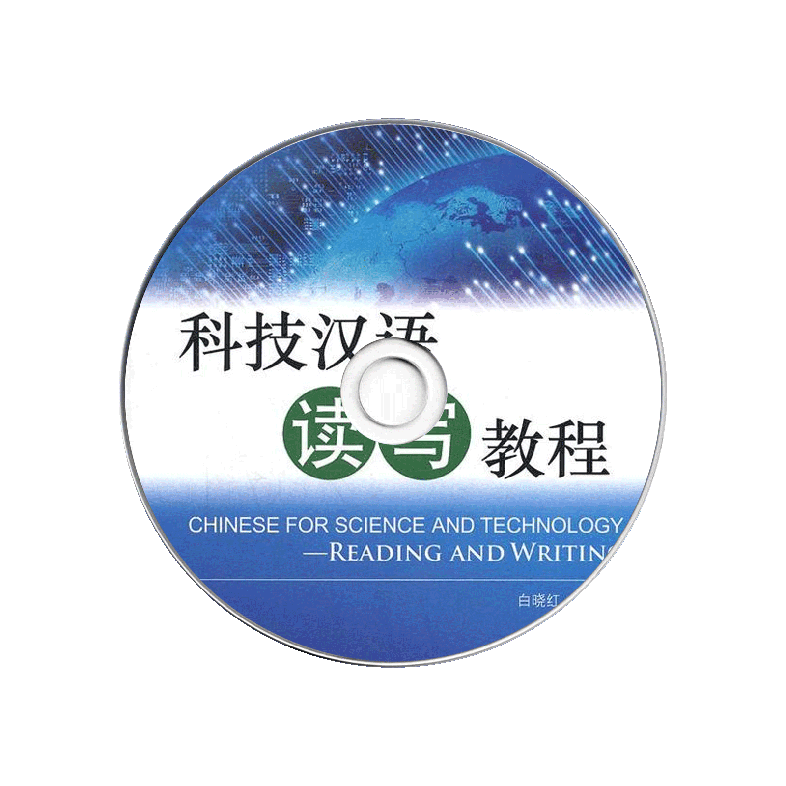 Keji Hanyu Duxie Jiaocheng Audio