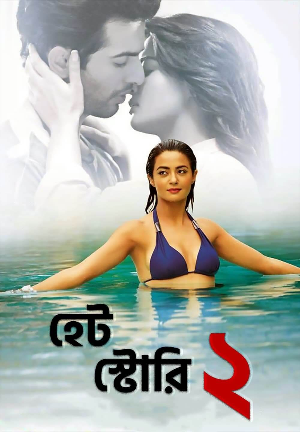 18+ Hate Story 2 (2014) Bengali Dubbed ORG 720p HDRip 900MB Download