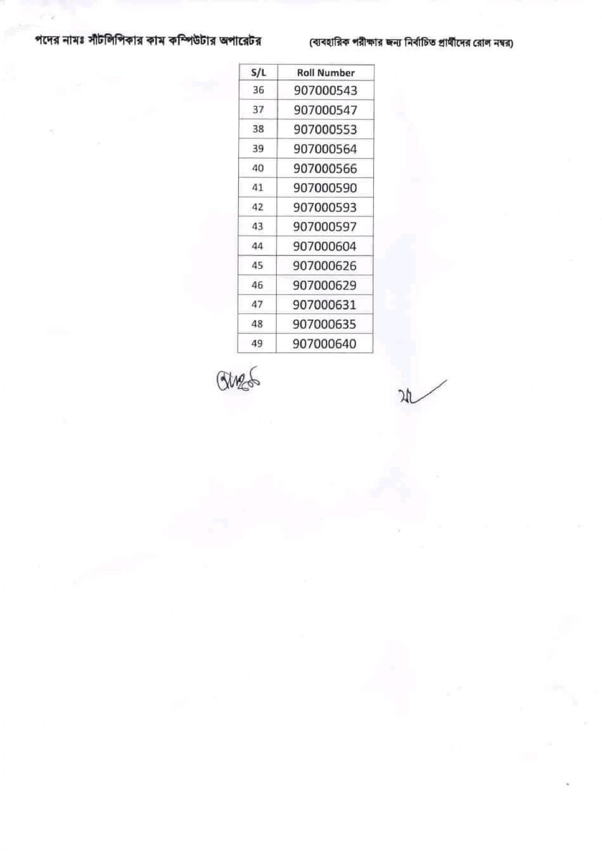 dss-result-page-003