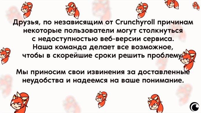 Crunchyroll-Russia
