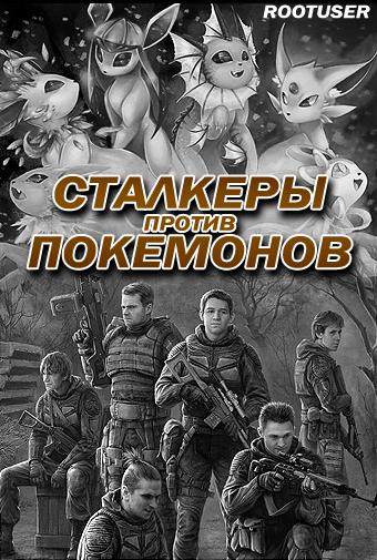 Сталкеры против Покемонов. RootUser