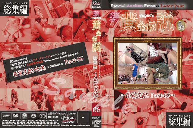 RPD-61 新・yapoo's黄金伝説Special Auction Festa &Later talk〜痛覚支配Part-06〜