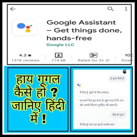 hi Google kaise ho - हाई गूगल कैसे हो - गूगल से जानिए कैसे हैं आप