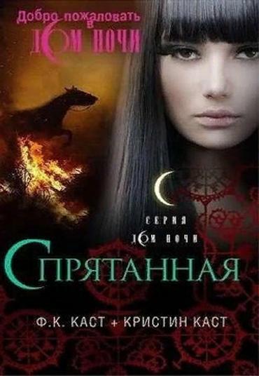 СПРЯТАННАЯ. Кристи Филис Каст