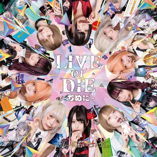 [Album] Zenbu Kimi no Sei da. – LIVE or DIE ~Chinu Ni~