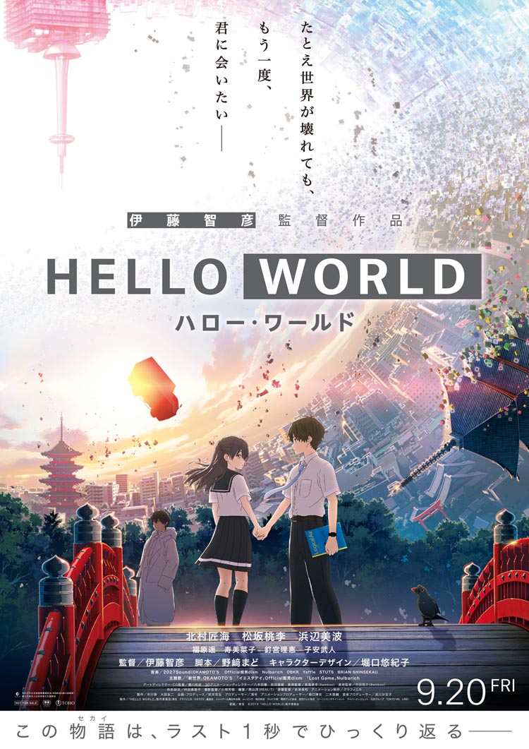 Hello-World-poster-jp.jpg