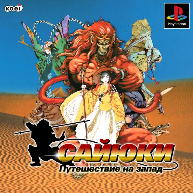 SAIYUKI-JW.png