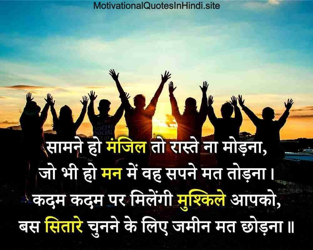 Life Motivational Quotes In Hindi with Images