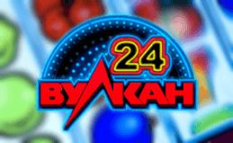 Клуб Вулкан 24 - виртуальное казино с русскоязычным интерфейсом