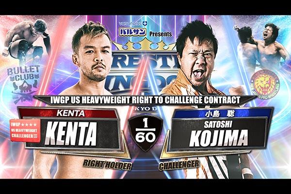 KENTA vs. Satoshi Kojima  Wrestle Kingdom 15 Online