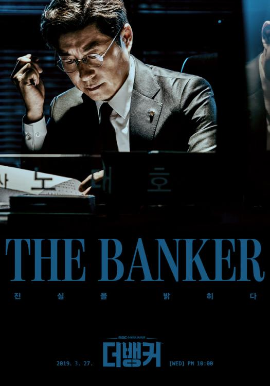 مسلسل The Banker مترجم