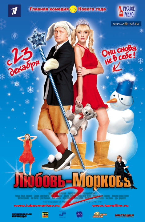 Смотреть Любовь-морковь 2 Онлайн бесплатно - Андрей и Марина — родители близнецов Глеба и Светы. Жизнь супругов налажена, день...
