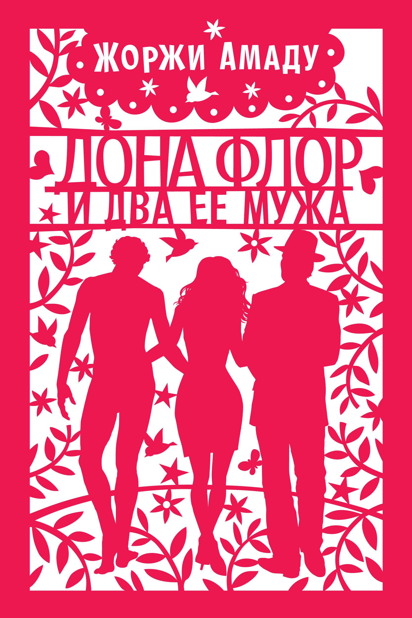 Жоржи Амаду «Дона Флор и два ее мужа»