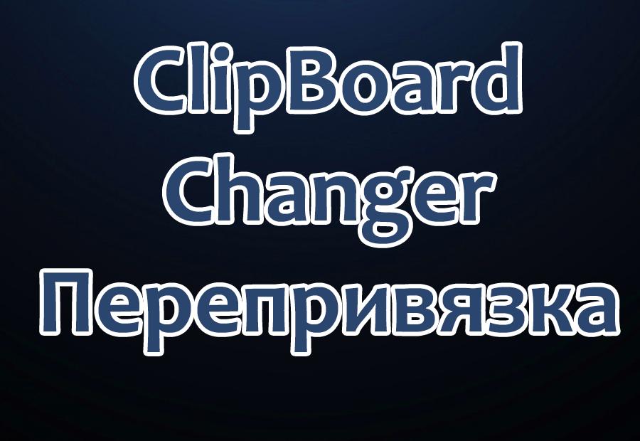 Clipboard Changer Перепривязка