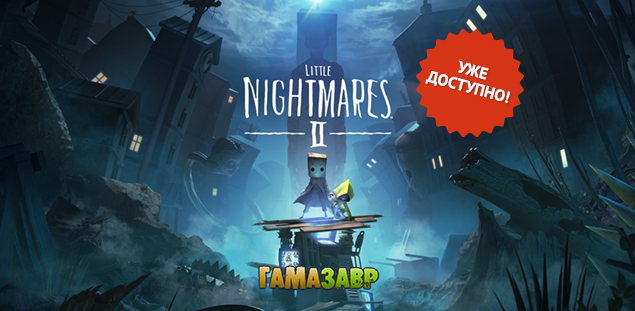 Little-Nightmares-2-RELEASE.jpg