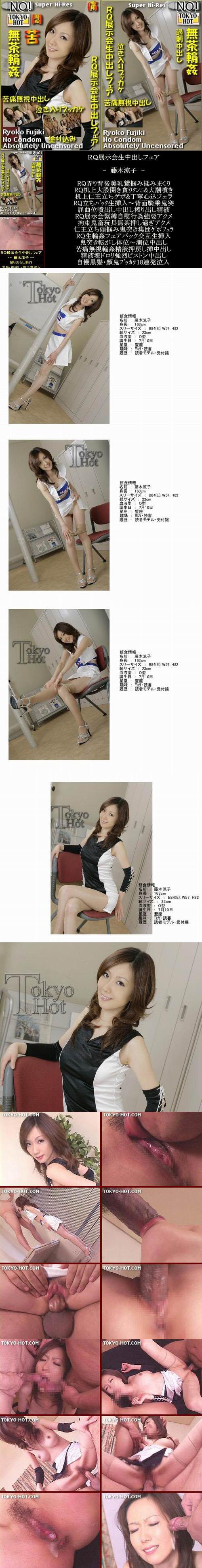 [2部]TOKYO-HOTN0194、N0212