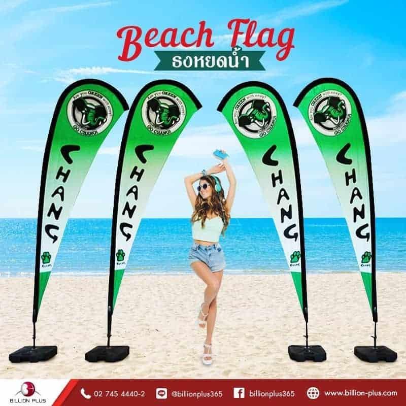 ธงหยดน้ำ,ธงชายหาด,Beach Flag,Tear Drop Flag มองเห็นแต่ไกลไกลและมีความยืดหยุ่นสูง