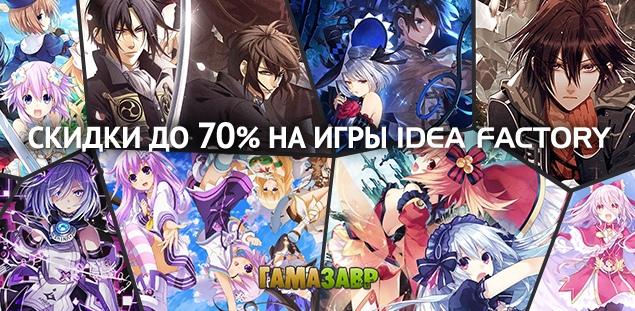 Idea-Factory-sale.jpg