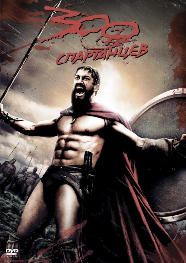 Смотреть 300 спартанцев / 300 Онлайн бесплатно - События картины повествуют о кровопролитной битве при Фермопилах в 480 году до н. э., в...