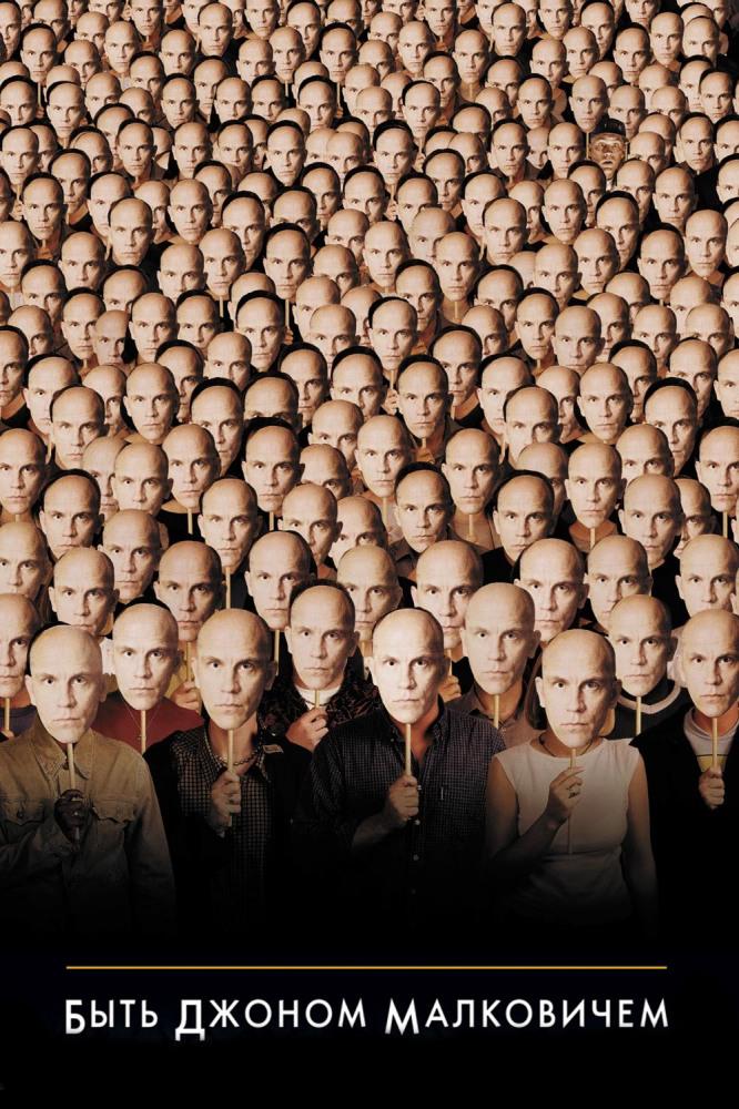 Смотреть Быть Джоном Малковичем / Being John Malkovich Онлайн бесплатно - Кукольник-неудачник по имени Шварц устраивается на работу в странную и невероятно тесную...