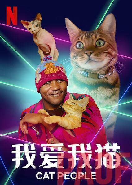 2021纪录片《我爱我猫》全6集
