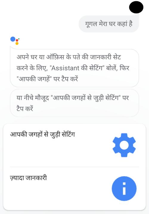 गूगल में अपने पते को सेट करें।